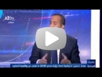 حوار مع د. عماد الدين حسين حول رؤية مصر 2030 برنامج حديث الساعة قناة سي بي سي اكسترا 19 مارس 2016 - الجزء الاول