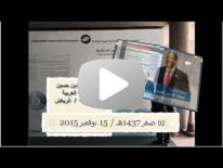 ندوة نقاشية مع قادة المؤسسة العامة لتحلية المياه المالحة - الرياض - 15 نوفمبر2015