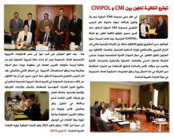 Signing Cooperation Agreement between CMI and CIVIPOL