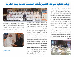 Interactive Workshop with Leaders for Excellence at Holy Makkah Municipality