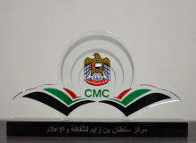 Shield of honor from Sultan Bin Zayed's Culture & Media Centre (20th October 2015)