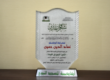 Shield of honor from the Agency of the General Presidency of the Prophet's Mosque Affairs – Madinah – 25th and 27th Ramadan 1436 (July 2015)