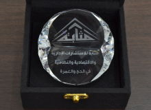 Shield from Mathabh Office for Administrative, Economic and Regulatory Consultations on Hajj and Umrah - Makkah   (8th November 2015)