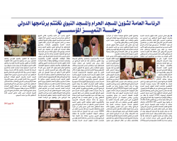 The General Presidency of the Grand Mosque and the Prophet's Mosque Affairs Concludes Its International Program (Journey to Corporate Excellence)