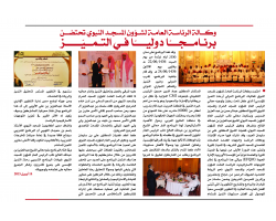 The Agency of the General Presidency of the Prophet's Mosque Affairs Adopts an International Excellence Program